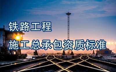 铁路工程施工总承包资质标准 -