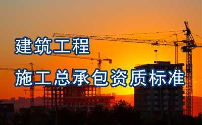 建筑工程施工总承包资质标准 -