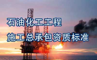 石油化工工程施工总承包资质标准