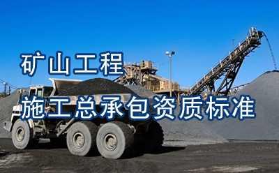 矿山工程施工总承包资质标准 -