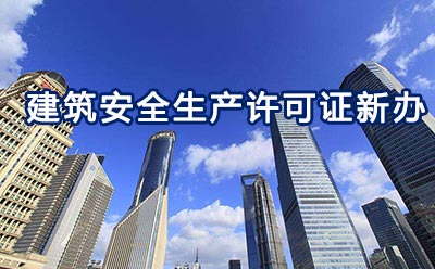 建筑安全生产许可证新办