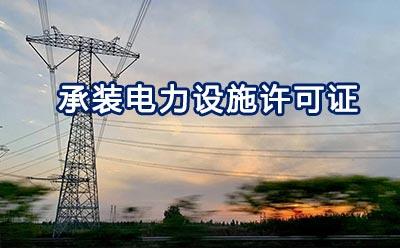 承装电力设施许可证 -