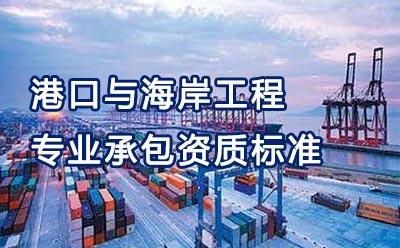 港口与海岸工程专业承包资质标准 -