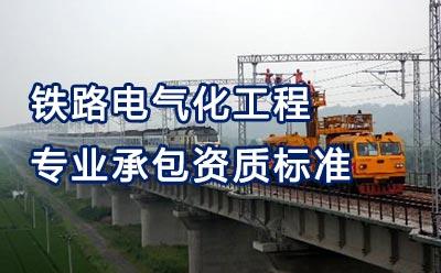 铁路电气化工程专业承包资质标准 -