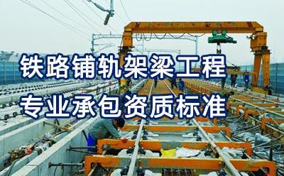 铁路铺轨架梁工程专业承包资质标准 -