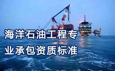 海洋石油工程专业承包资质标准 -