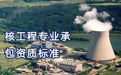 核工程专业承包资质 -