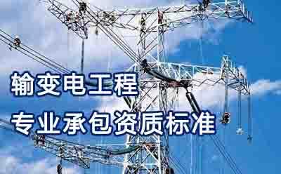输变电工程专业承包资质 -
