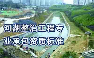 河湖整治工程专业承包资质标准 -