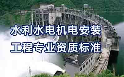 水利水电机电安装工程资质标准