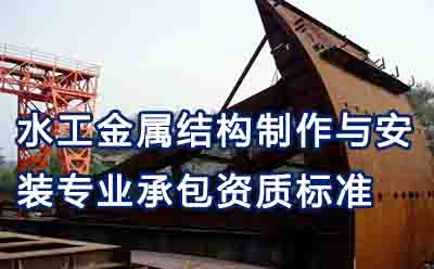 水工金属结构制作与安装资质标准 -