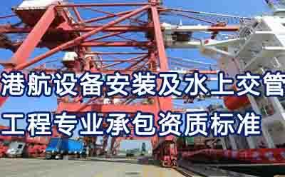 港航设备安装及水上交管工程专业承包资质标准 -