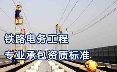 铁路电务工程专业承包资质标准 -