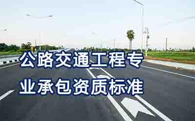 公路交通工程专业承包资质标准 -