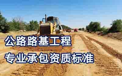 公路路基工程专业承包资质标准 -