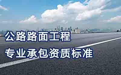 公路路面工程专业承包资质标准 -