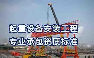 起重设备安装工程专业承包资质标准